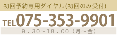 初回予約専用ダイヤル(初回のみ受付) 075-353-9901